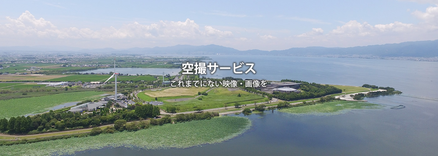 滋賀県空撮サービス